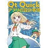 Qt Quickアプリの設計事情 (理ろぐ)
