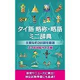 (音声サイト付き)タイ語 略称・略語ミニ辞典 スマホサイズ対応版(改訂版) タイ語マスターシリーズ