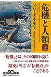 危機と人類(上) (日経ビジネス人文庫)