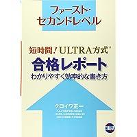 短時間!ULTRA方式合格レポート わかりやすく効率的な書き方―ファースト・セカンドレベル