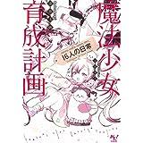 魔法少女育成計画 16人の日常 (このライトノベルがすごい! 文庫)