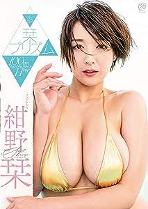 紺野栞 栞プリズム [DVD]