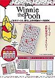 Disney くまのプーさん 暮らし上手の収納ポーチBOOK (ブランドブック)