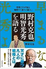 野村克也、明智光秀を語る――早まるな、光秀よ! Kindle版