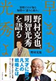 野村克也、明智光秀を語る――早まるな、光秀よ!