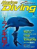 Marine Diving (マリンダイビング) 2020年01月号NO.663 [雑誌]