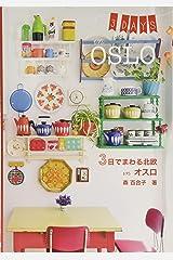 3日でまわる北欧 in オスロ (Hokuo Book) 単行本(ソフトカバー)