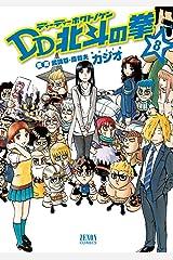 DD北斗の拳 8巻 (ゼノンコミックス) Kindle版
