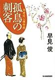 孤鳥の刺客―偽者同心捕物控 (ハルキ文庫 は 7-4 時代小説文庫)