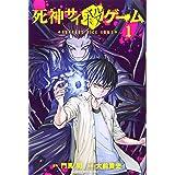 死神サイ殺ゲーム(1) (講談社コミックス)
