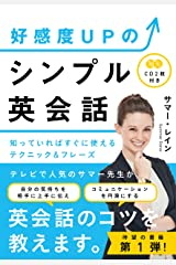 CD付 好感度UPのシンプル英会話 単行本(ソフトカバー)