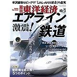 週刊東洋経済 2020年10/3号 [雑誌](激震! エアライン・鉄道)