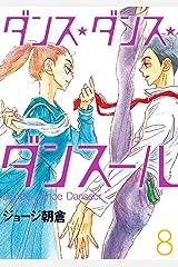 ダンス・ダンス・ダンスール(8) (ビッグコミックス) Kindle版