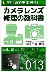 初心者でも出来る!カメラレンズ修理の教科書Vol.013: 『Leitz Elmar 50mm F3.5』篇 Kindle版