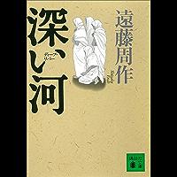 深い河 (講談社文庫)