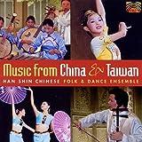 中国の音楽 台湾の音楽 (Music from China and Taiwan)