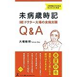 未病歳時記〈続〉ドクター大場の未病対策Q&A