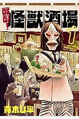 酩酊!怪獣酒場(1) (ヒーローズコミックス) Kindle版