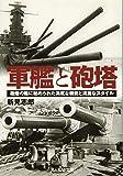 軍艦と砲塔 砲煙の陰に秘められた高度な機能と流麗なスタイル (光人社NF文庫)