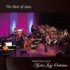 足立 衛 & アゼリアジャズオーケストラ / The Best of Jazz