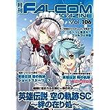 月刊ファルコムマガジン vol.106 (ファルコムBOOKS)
