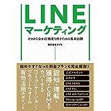 LINEマーケティング
