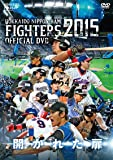 2015 OFFICIAL DVD HOKKAIDO NIPPON-HAM FIGHTERS 開かれた扉