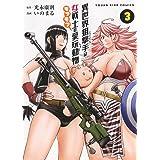 異世界狙撃手は女戦士のモフモフ愛玩動物 3 (3巻) (ヤングキングコミックス)