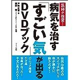 病気を治す「すごい気」が出るDVDブック (医師が推奨!)
