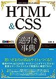 今すぐ使えるかんたんEx HTML&CSS 逆引き事典