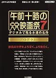 午前十時の映画祭7プログラム (キネマ旬報ムック)