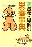 愛犬のための症状・目的別 栄養事典