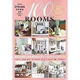SPRiNG特別編集 100ROOMS 最新版 (e-MOOK)
