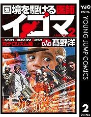国境を駆ける医師イコマ 2 (ヤングジャンプコミックスDIGITAL)