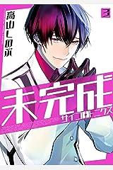 未完成サイコロトニクス: 3 (ZERO-SUMコミックス) Kindle版