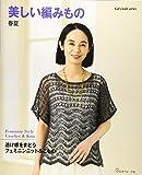 美しい編みもの 春夏 (Let's knit series)