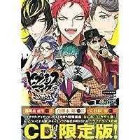 ヒプノシスマイク-Division Rap Battle-side D.H&B.A.T(1)CD付き限定版 (講談社キャ…