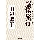 感傷旅行 (角川文庫)
