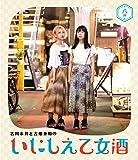 古川未鈴と古畑奈和のいにしえ乙女酒 八坏(やつき) [Blu-ray]