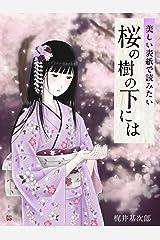 美しい表紙で読みたい 桜の樹の下には Kindle版
