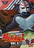 超人バロム・1(ワン) VOL.3 [DVD]