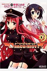 DRACU-RIOT! 1 (MFコミックス アライブシリーズ) Kindle版