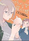 イケメン女と箱入り娘: 1【イラスト特典付】 (REXコミックス)