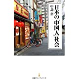日本の「中国人」社会 (日本経済新聞出版)
