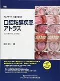 新版 チェアサイド・介護で役立つ 口腔粘膜疾患アトラス