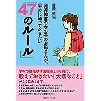 発達障害の女の子のお母さんが、早めに知っておきたい「47のルール」
