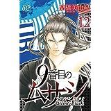 9番目のムサシ サイレント ブラック(12) (ボニータ・コミックス)