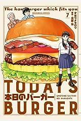 本日のバーガー 7巻 (芳文社コミックス) Kindle版