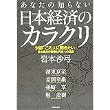 あなたの知らない日本経済のカラクリ---〔対談〕この人に聞きたい! 日本経済の憂鬱と再生への道筋