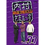【Amazon.co.jp限定】内村さまぁ〜ず SECOND vol.77 (Blu-ray)